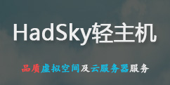 HadSky轻主机